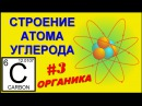 СТРОЕНИЕ АТОМА УГЛЕРОДА. КОВАЛЕНТНАЯ СВЯЗЬ. Органическая химия 3