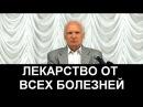 Алесей Осипов ЛЕКАРСТВО ОТ ВСЕХ БОЛЕЗНЕЙ 14.09.2017
