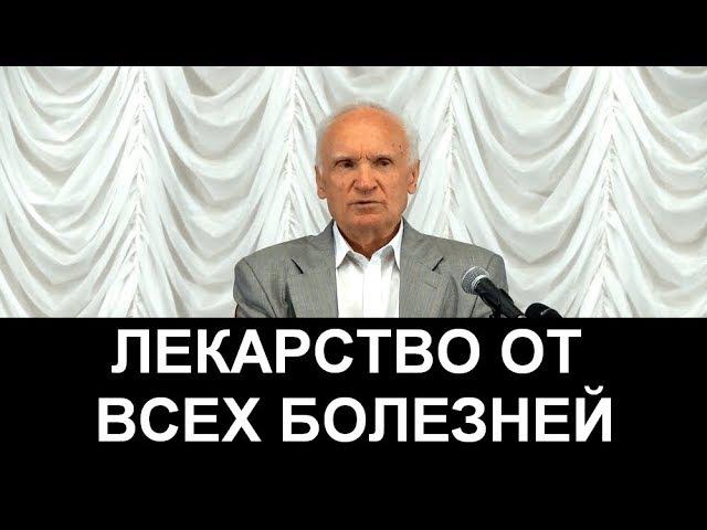 Алесей Осипов ЛЕКАРСТВО ОТ ВСЕХ БОЛЕЗНЕЙ 14 09 2017