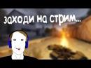СТАЛКЕР МАНЬЯК В Call of Chernobyl 23.05.17