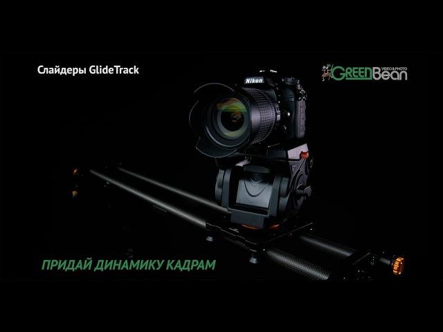 Обзор серии слайдеров GreenBean Glide Track 80 120