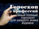 Знак Зодиака РЫБЫ. Гороскоп для Рыб, Рыбы гороскоп ...