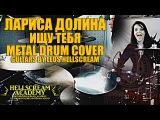 Лариса Долина - Жду тебя (Drum Cover)