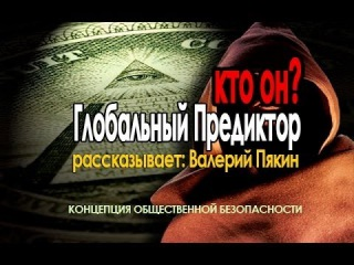 Пякин Валерий Викторович Кто такой Глобальный Предиктор ?