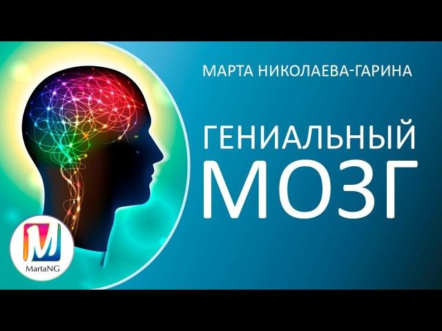 ГЕНИАЛЬНЫЙ МОЗГ | Видеосеанс Марты Николаевой-Гариной