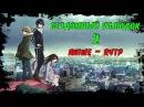 Бездомный ублюдок 2 - Anime RYTP