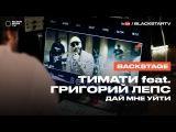 Тимати feat. Григорий Лепс-Дай мне Уйти (репортаж со съёмок клипа )