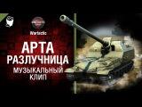 Арта-разлучница - музыкальный клип от Студия ГРЕК и Wartactic World of Tanks