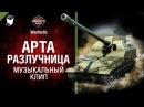 Арта разлучница музыкальный клип от Студия ГРЕК и Wartactic World of Tanks