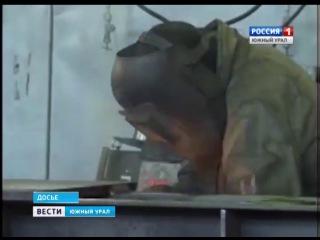 Скандал на заводе металлоконструкций в Златоусте