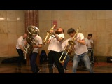 BBB.Музыка в метро Brevis Brass Band popurri Madcon beggin.Mahalageasca
