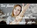Оброз палетки Too faced Chocolate Bar - свотчи и макияж / Nataly4you