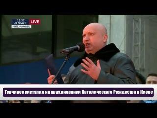 Кровавый Пастор выступил на  праздновании Католического Рождества в Киеве