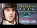 Счастливчик Пашка 1,2,3,4,5,6 серия Прекрасная мелодрама