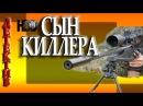 Русский боевик 2017 СЫН КИЛЛЕРА. Новые детективы, премьеры