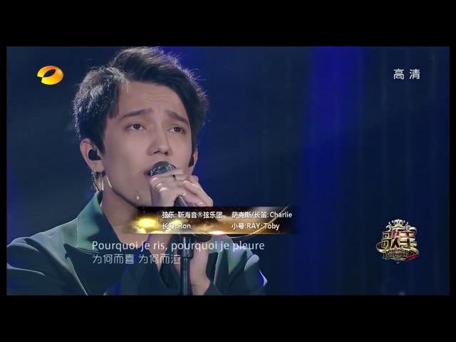 Димаш Кудайбергенов Sos Dun Terrien En Detresse live I am singer 2017