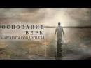 Маргарита Кондратьева - Основание веры