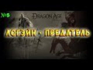 Dragon Age Origins | №5 | Логэйн - предатель!
