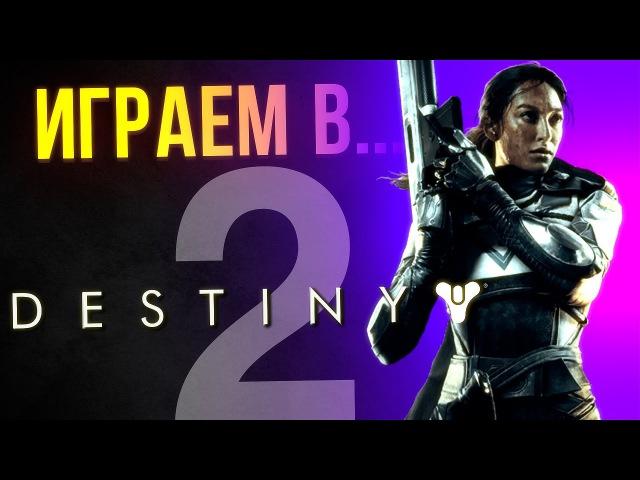 Destiny 2 - Бета-тест, PS4 Gameplay