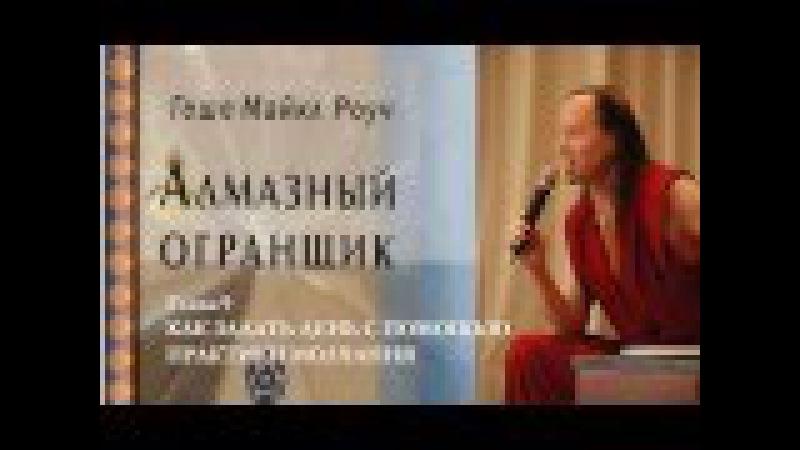 11 Алмазный огранщик гл 9 аудиокнига Майкл Роуч