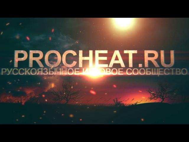 Игровое сообщество Procheat.ru