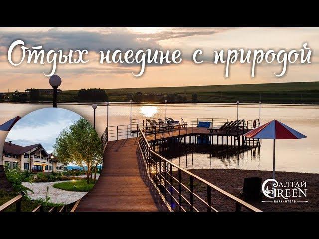 Отдых наедине с природой в парк отеле Алтай-Green