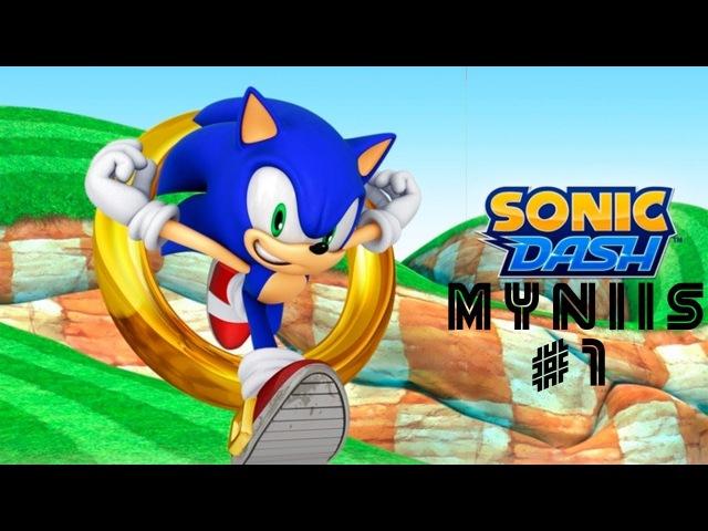 ИГРЫ НА МОБИЛКЕ | Sonic Dash (iOS) 1