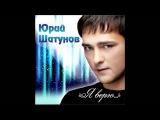 ЮРИЙ ШАТУНОВ - ОТ БЕЛЫХ РОЗ 2012 HD