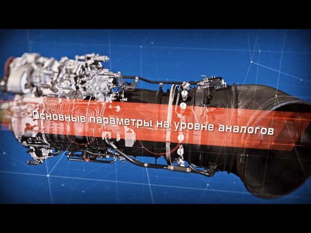 Презентационной ролик двигателей выпускаемых ОАО Завод им.Климова