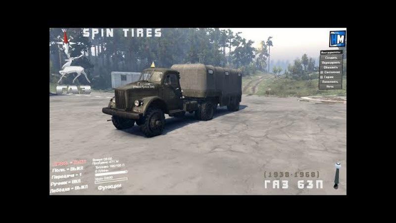 Spin Tires|ГАЗ 63П