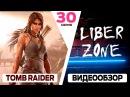 Tomb Raider 2013 - прохождение игры. Серия 30 ФИНАЛ