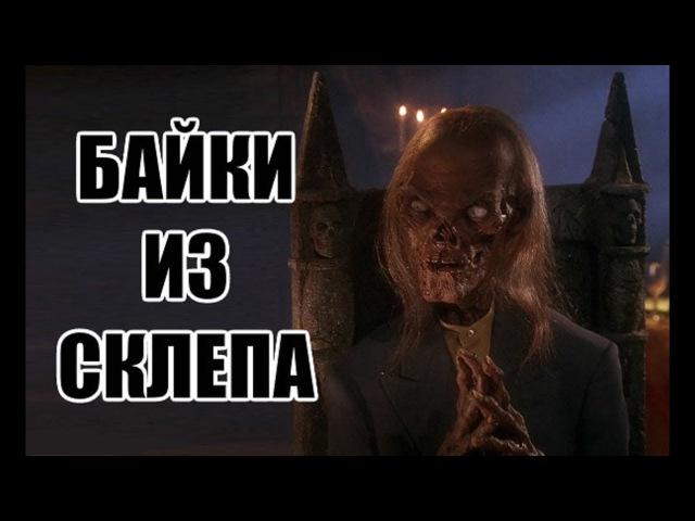 Ужасные Обзоры - Байки из Склепа: Кровавый Бордель (Фильм Второй) 1996