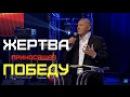 Жертва приносящая победу | Владимир Мунтян