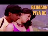Beimaan Piya Re   Best Romantic Song   Ajay Devgan, Twinkle Khanna - Jaan