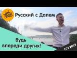 Будь впереди других с Дмитрием Далем ЕГЭ по русскому 2018