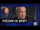 Алекс Джонс: Путин дал интервью Мегин Келли