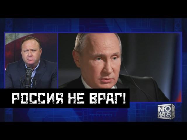 Алекс Джонс Путин дал интервью Мегин Келли