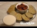 Острые индийские кексы из риса и гороха | Idli/Идли |