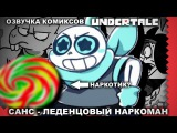 Undertale Comics MIX  Rus Dub By FlashTF Переводы Комиксов  САНС - ЛЕДЕНЦОВЫЙ НАРКОМАН