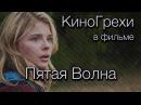 КиноГрехи в фильме Пятая Волна KinoDro - видео с YouTube-канала KinoDro