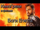КиноГрехи в фильме Боги Египта KinoDro - видео с YouTube-канала KinoDro