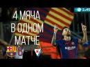 4 мяча Месси в ОДНОМ матче | Барселона 6-1 Эйбар