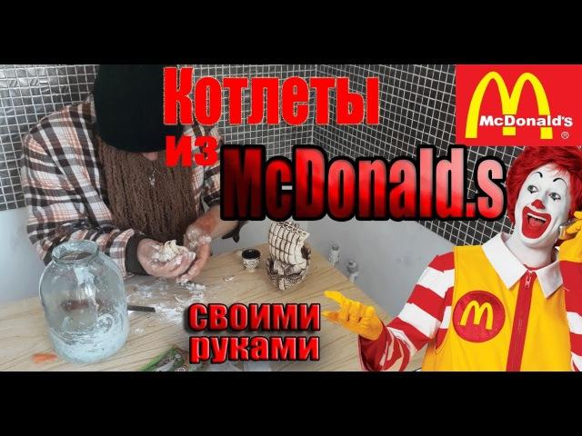 Своими руками котлета для ЧИЗБУРГЕРА Как готовят в McDonalds
