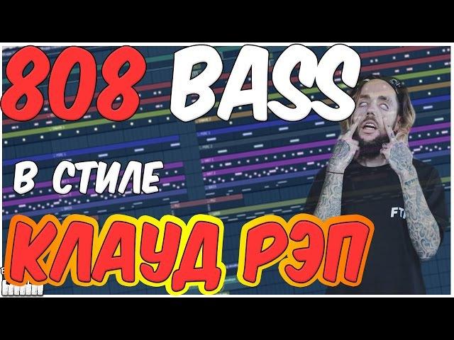 КЛАУД РЭП 808 БАС И БАС КАК PHARAOH ФОСФОР - ВИДЕОУРОК