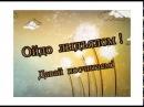 Ойдолэ лыдъялом счёт на удмуртском языке