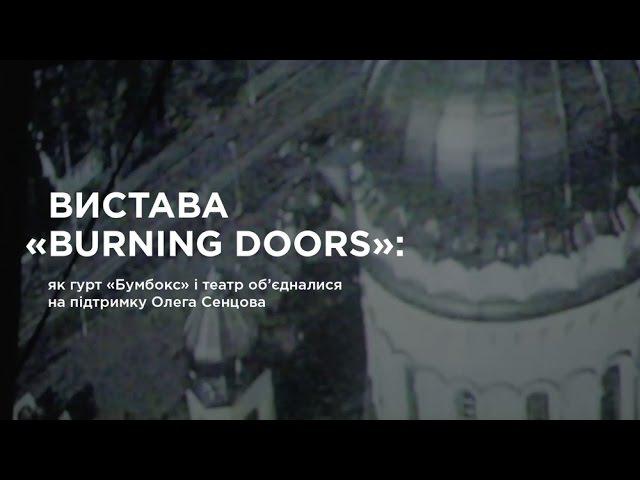 Вистава «Burning Doors» як гурт «Бумбокс» і театр обєдналися на підтримку Олега Сенцова
