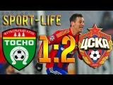 Тосно - ЦСКА 1:2 ОБЗОР МАТЧА HD.РФПЛ 5 ТУР.
