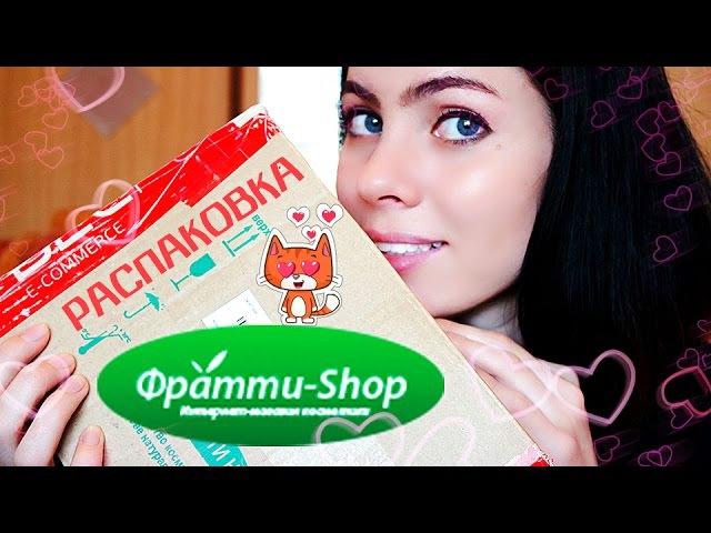 Распаковка посылки от Фратти-Shop / Vanilla / натуральная уходовая косметика