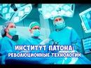 Институт Патона Революционные технологии в хирургии Сварка живых тканей