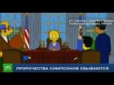 Пророчество Симпсонов: мультсериал еще 16 лет назад предсказал победу Трампа на выборах